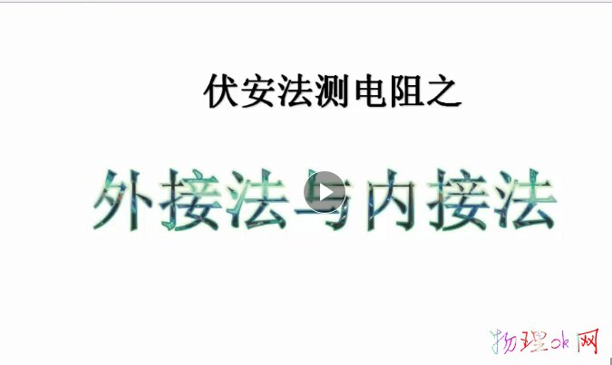 [课堂视频]初中物理《初中物理伏安测电阻之外接法与内接法》