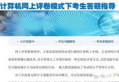淮南市网上评卷考生答疑.pdf