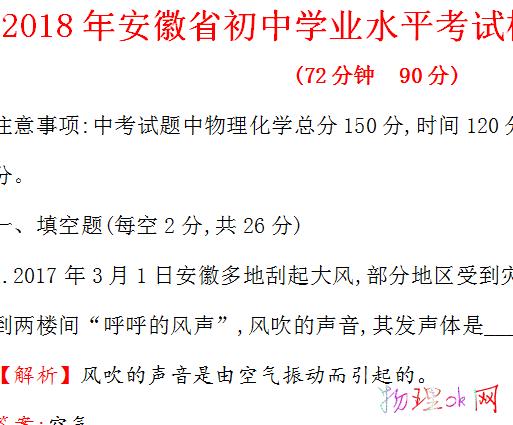 2018年安徽省初中学业水平考试模拟冲刺物理卷解析版(1~4)