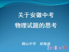 安徽省淮南市2018年中考复习报告.ppt