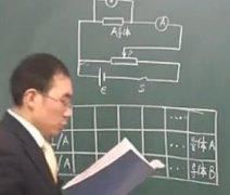 [视频视频]高中物理《欧姆定律、串联电路和并联电路》
