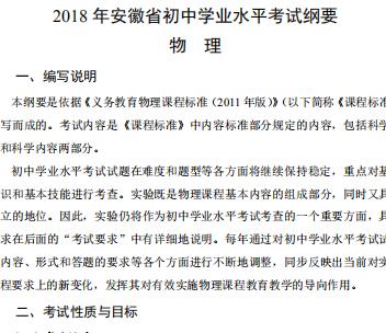 2018年安徽省初中学业水平考试纲要各科汇总免费分享