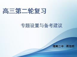 2019高考讲座物理蒋浩然-2019-3-24.ppt